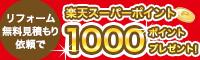 リフォーム無料一括見積もりで【1000ポイント】プレゼント!!