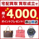 無料買取査定/高山質店