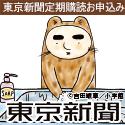 東京新聞【定期購読