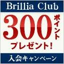 「ブリリアクラブ」入会で300ポイント