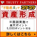 不動産投資についての面談/トラスティーパートナーズ
