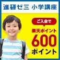 進研ゼミ【小学講座】