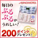 味の素KK『JINOアミノ酸