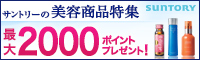 【最大2000ポイント】もちろん送料無料!充実の美容商品をご紹介