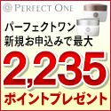 新日本製薬『パーフェクトワン』