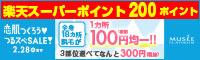 全身18カ所脱毛が1カ所100円(税抜き)均一!