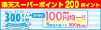 春の脱毛デビューを応援!100円(税抜き)均一!