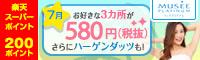 選べる脱毛3カ所580円(税抜)