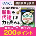 ファンケル / 大人のカロリミット