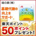 味の素(株)「カプシEX」