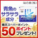 味の素(株)DHA&EPA+ビタミンD