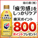 味の素(株)「毎朝ヒスチジン」