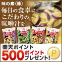 味の素(株)「具たっぷり味噌汁」