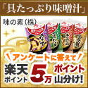 「味噌汁」に関するアンケート