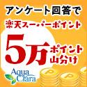「飲料水」に関するアンケート