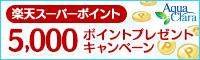★もれなく5000ポイント★さらに期間限定!抽選で豪華賞品プレゼント!