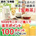「宝寿茶」500円モニター