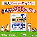 【曲げ伸ばし・毛づや・肌】愛犬用コラーゲンサプリ