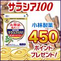 小林製薬 / サラシア100
