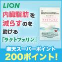ライオン『ラクトフェリン』