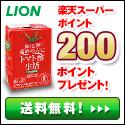 ライオン『トマト酢生活』
