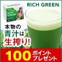 酵素が生きている!生搾り青汁『リッチグリーン』