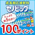 ロート製薬【セノビック】
