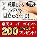 四季彩SLKコンセントレートエッセンストライアル