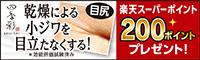 四季彩シルク美容液が!【送料無料】1,200円でお試し★