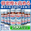 雪印メグミルク『毎日骨ケアMBP(R)』