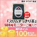 『スリムすっきり茶』500円モニター募集