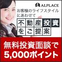 アルプレイス『無料投資面談』