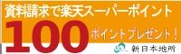 新日本地所の資料請求で100ポイントをもらおう♪