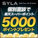 ワンルームマンション投資のSYLA