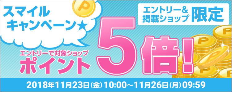 スマイルキャンペーン★エントリーで対象ショップポイント5倍!