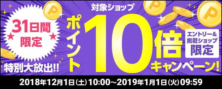 ★31日間限定★特別大放出!!対象ショップポイント10倍キャンペーン!