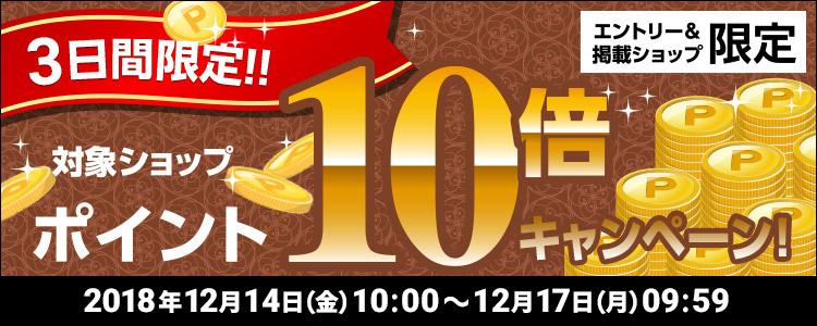 3日間限定!!対象ショップポイント10倍キャンペーン!