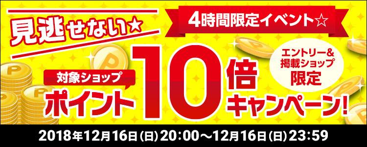 見逃せない★4時間限定イベント☆対象ショップポイント10倍キャンペーン!