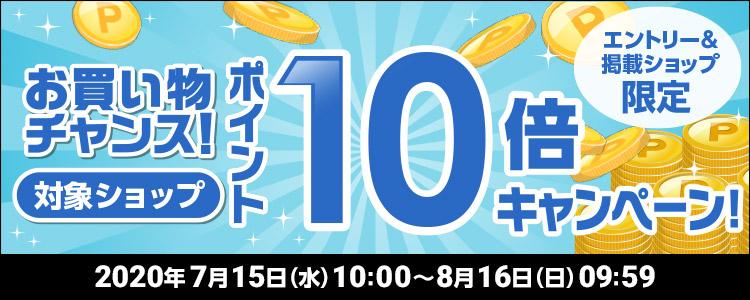 お買い物チャンス!対象ショップポイント10倍キャンペーン!