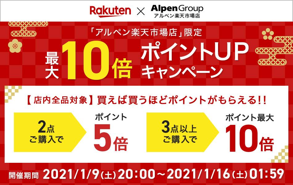 「アルペン楽天市場店」で買いまわりして最大10倍ポイントアップキャンペーン
