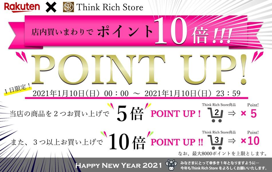 「THINK RICH STORE」で買いまわりして最大10倍ポイントアップキャンペーン
