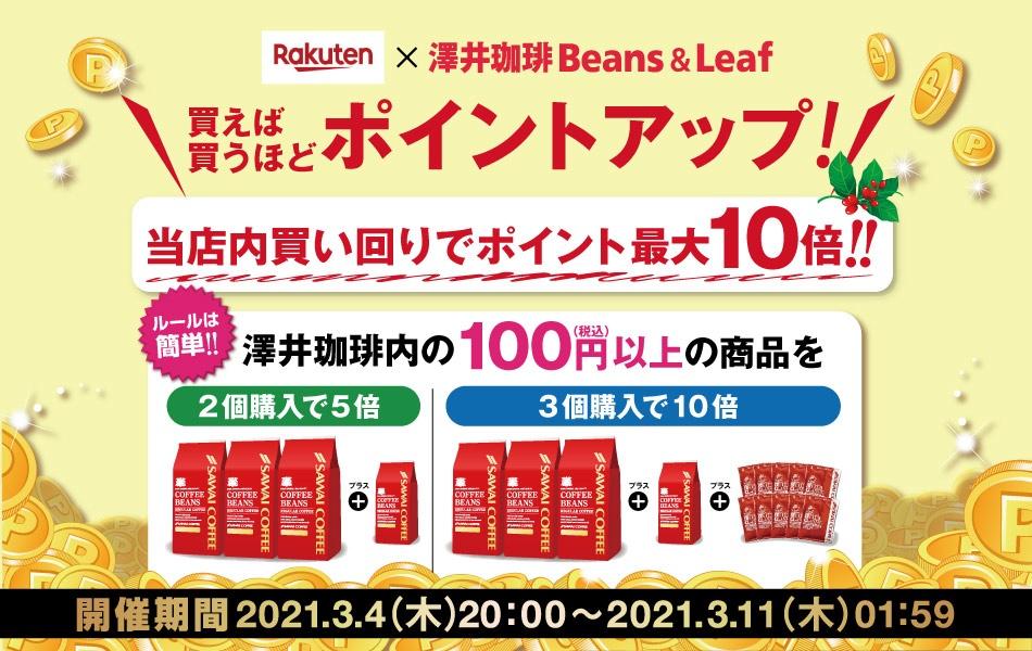 「澤井珈琲Beans&Leaf」で買いまわりして最大10倍ポイントアップキャンペーン