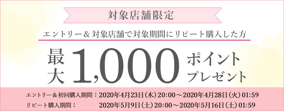 エントリー&対象店舗で対象期間にリピート購入した方、最大1,000ポイントプレゼント!