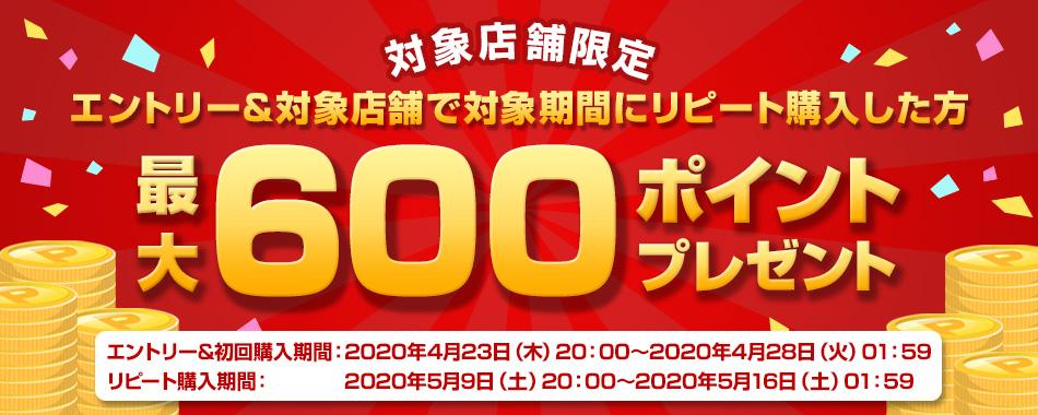 エントリー&対象店舗で対象期間にリピート購入した方、最大600ポイントプレゼント!
